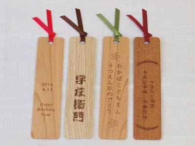 木のオリジナルしおり(50枚以上ご注文のみ)