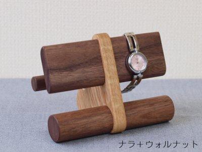ウォッチスタンドダブル 【ナラ+ウォルナット】