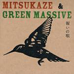 光風&GREEN MASSIVE 2nd Album【報いの唄】+DVD【Hear After】+CDR【ROOTS Survivor】