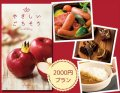 体に優しい ごちそうグルメのカタログギフト (2000円プラン)