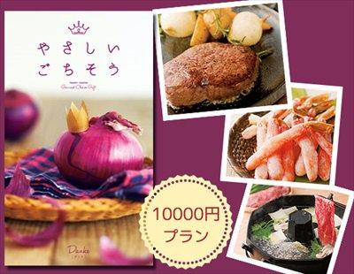 体に優しい ごちそうグルメのカタログギフト (10000円プラン)