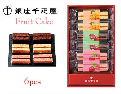 【銀座千疋屋】 フワしっとりな銀座フルーツケーキ(6本)