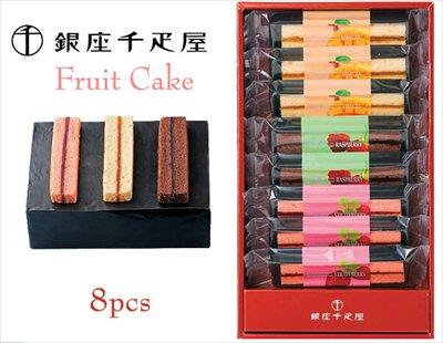 【銀座千疋屋】 フワしっとりな銀座フルーツケーキ(8本)