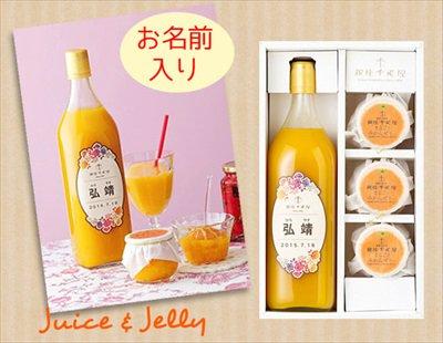【お名入特注】2セットから承り♪銀座千疋屋のお名入れジュース&まるごとみかんゼリーセット