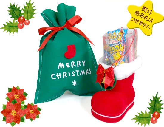 お菓子が入ったクリスマスブーツ♪(熨斗・命名札・ラッピング不可)