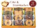 人気のしっとりケーキ4種類を詰合せ♪バウムクーヘン&パウンドケーキセット(12pcs)
