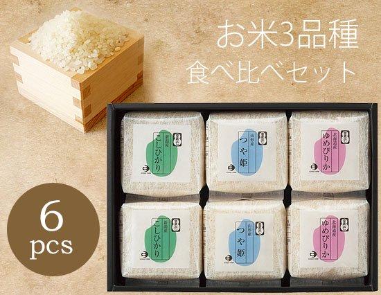 人気品種のお米を食べ比べ!いつでも新鮮2合ずつのお米ギフト(6pcs)