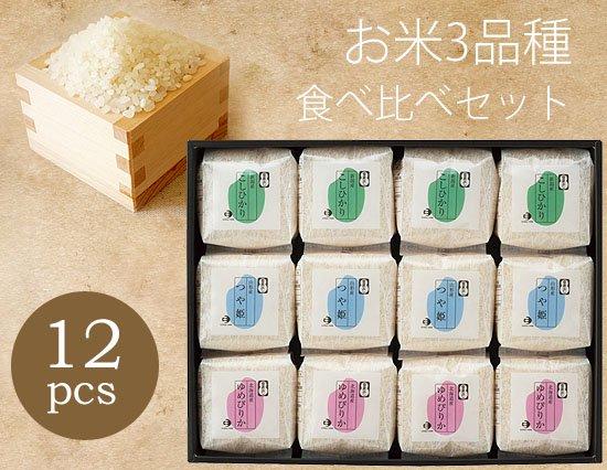 人気品種のお米を食べ比べ!いつでも新鮮2合ずつのお米ギフト(12pcs)