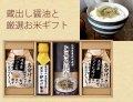 本当においしい卵かけご飯を楽しむ♪極上蔵出し醤油と厳選お米ギフト(4pcs)