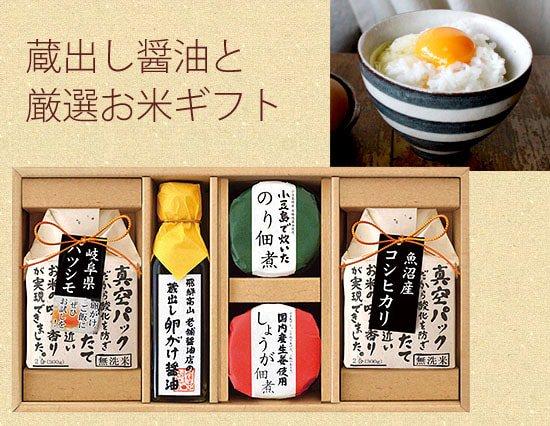 本当においしい卵かけご飯を楽しむ♪極上蔵出し醤油と厳選お米ギフト(5pcs)