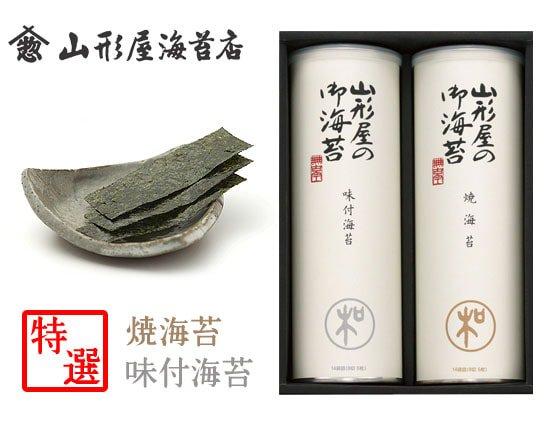 海苔本来の風味を味わう 特選海苔詰合わせ(焼海苔×1、味付海苔×1)
