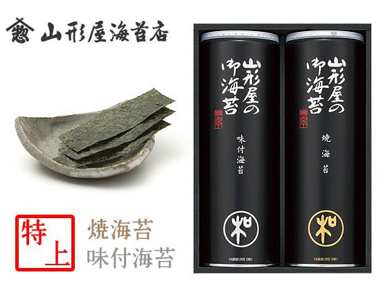 海苔本来の風味を味わう 特上海苔詰合わせ(焼海苔×1、味付海苔×1)