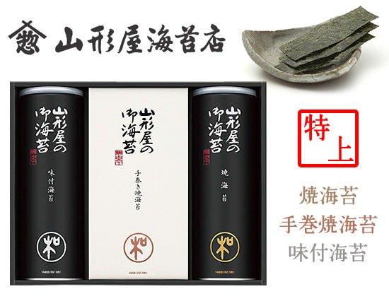 海苔本来の風味を味わう 特上海苔詰合わせ(焼海苔×1、味付海苔×1、手巻焼海苔×1)