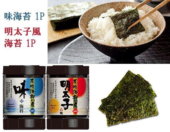 2種類の味が楽しめる! 有明海で採れたおいしい海苔ギフト(味海苔×1、明太子風海苔×1)