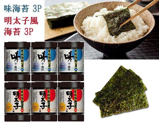 2種類の味が楽しめる! 有明海で採れたおいしい海苔ギフト(味海苔×3、明太子風海苔×3)