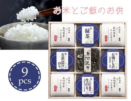 新潟コシヒカリを贅沢に楽しむ お米とご飯のお供のギフトセット(9pcs)