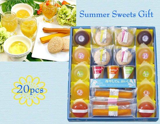 【夏限定】冷やしておいしい♪サマースイーツギフトセット(20pcs)