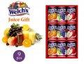 【夏ギフト】フルーツそのままのおいしさ!Welch'sの果汁100%ジュース(9本)