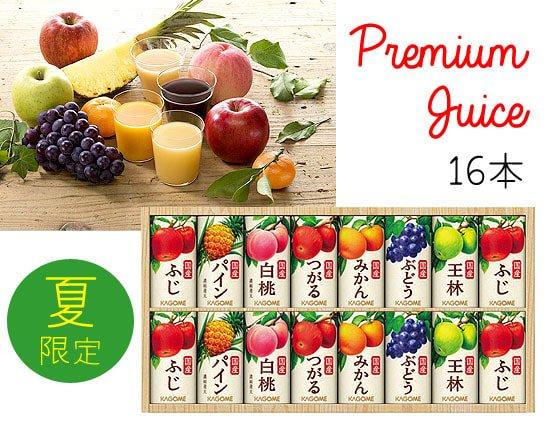 【夏ギフト限定】国産フルーツだけで作...