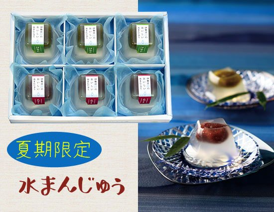 【夏限定】伊勢のおいしいお水で作った つるんと水まんじゅう(6個)