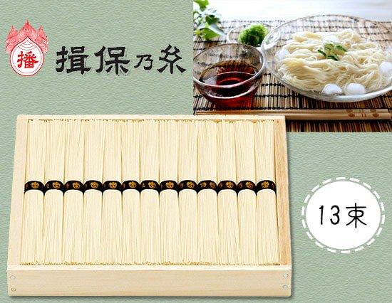 揖保乃糸 厳選小麦粉と天然塩の黒帯特級そうめん(13束)
