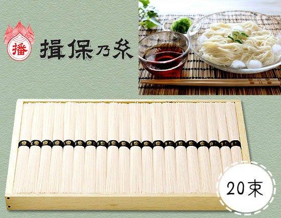 揖保乃糸 厳選小麦粉と天然塩の黒帯特級そうめん(20束)