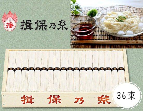 揖保乃糸 厳選小麦粉と天然塩の黒帯特級そうめん(36束)