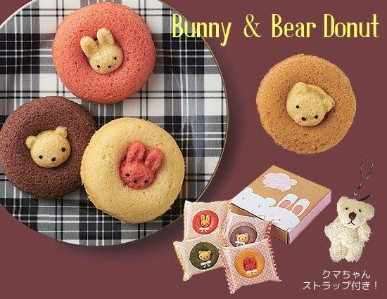可愛いすぎて食べづらい!?うさクマ焼きドーナツ(4pcs)+プチクマストラップ♪