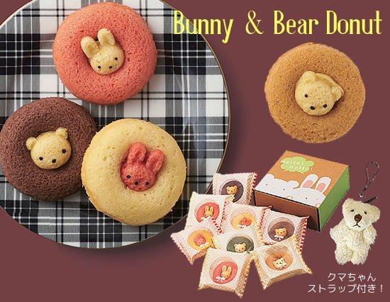 可愛いすぎて食べづらい!?うさクマ焼きドーナツ(8pcs)+プチクマストラップ♪