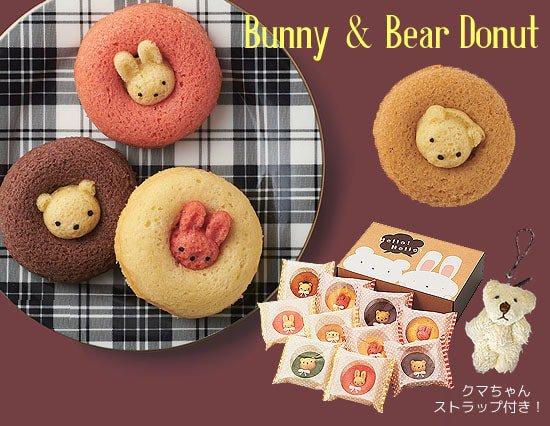 可愛いすぎて食べづらい!?うさクマ焼きドーナツ(10pcs)+プチクマストラップ♪