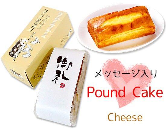 メッセージが選べる♪ 気持ちが伝わる贅沢卵のパウンドケーキ(チーズ)