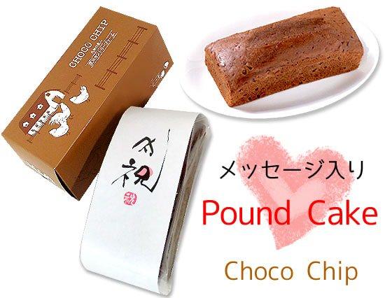 メッセージが選べる♪ 気持ちが伝わる贅沢卵のパウンドケーキ(チョコチップチーズ)