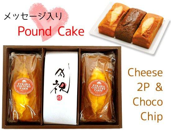 メッセージが選べる♪ 気持ちが伝わる贅沢卵のパウンドケーキ(チーズ1、チョコチップチーズ1)