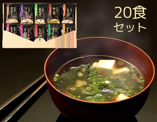 京懐石の味をご家庭で お味噌汁ギフト(20食)