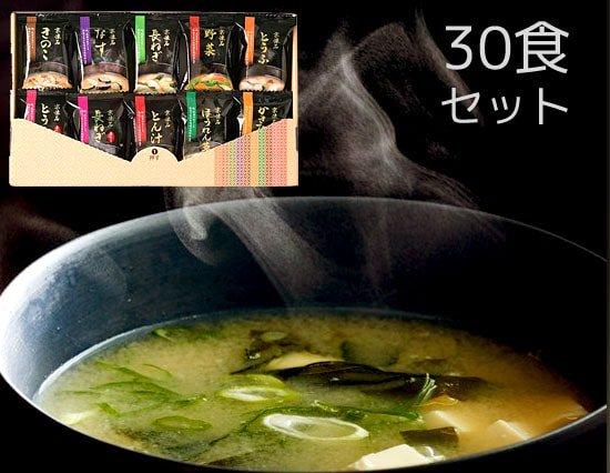 京懐石の味をご家庭で お味噌汁ギフト(30食)