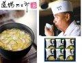 和の鉄人 道場六三郎プロデュースの絶品スープ(6pcs)