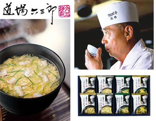 和の鉄人 道場六三郎プロデュースの絶品スープ(8pcs)