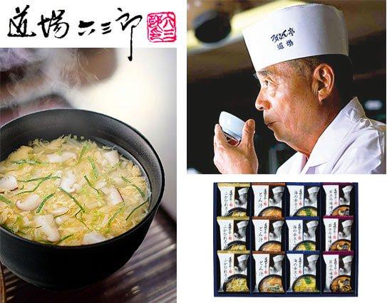和の鉄人 道場六三郎プロデュースの絶品スープ(12pcs)