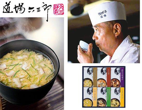 和の鉄人 道場六三郎プロデュースの絶品スープ(18pcs)