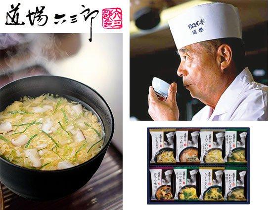 和の鉄人 道場六三郎プロデュースの絶品スープ(24pcs)