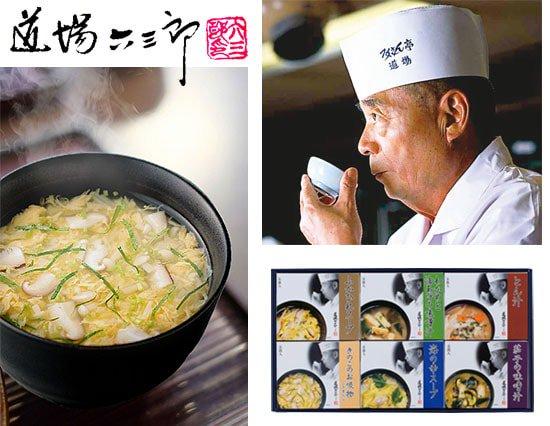 和の鉄人 道場六三郎プロデュースの絶品スープ(30pcs)