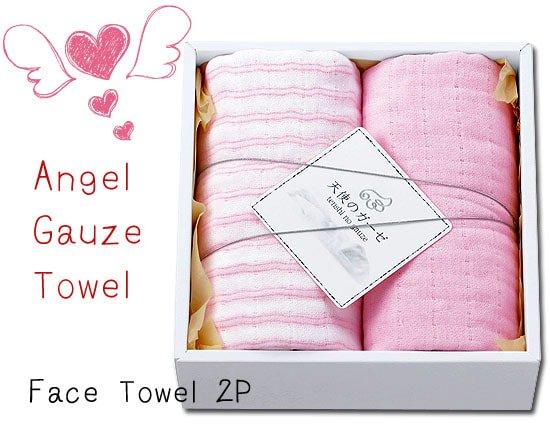 天使の羽の軽やかさ ふわ軽四重ガーゼタオルセット(フェイス2)(ピンク)