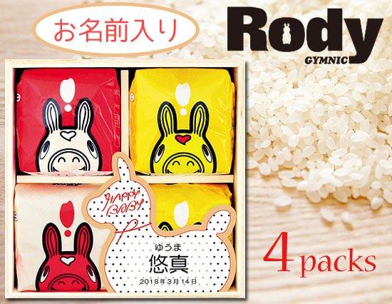【お名入特注】5セットから承り♪木箱に入った ロディ・ブランド米食べ比べセット(300g×4)