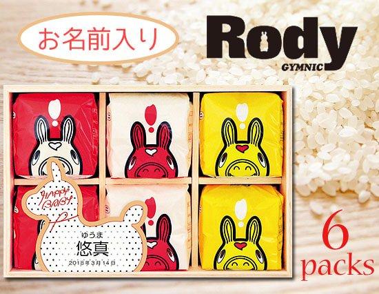 【お名入特注】5セットから承り♪木箱に入った ロディ・ブランド米食べ比べセット(300g×6)