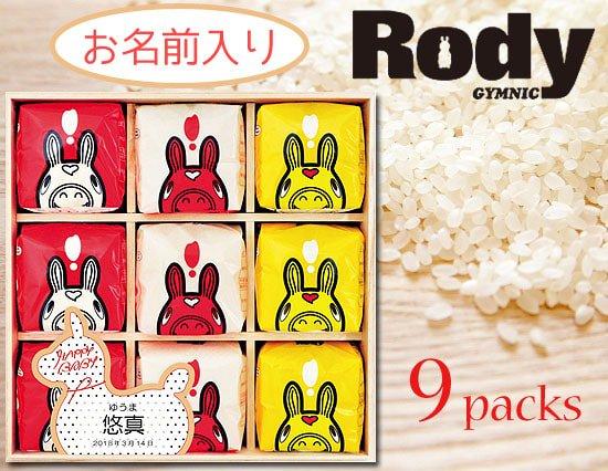 【お名入特注】5セットから承り♪木箱に入った ロディ・ブランド米食べ比べセット(300g×9)