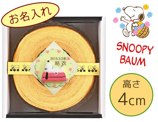 【お名入特注】10セットから承り♪スヌーピーのお名前入りバウムクーヘン(高さ4cm)