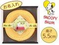 【お名入特注】10セットから承り♪スヌーピーのお名前入りバウムクーヘン(高さ 5.5cm)