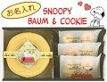 【お名入特注】10セットから承り♪スヌーピーのお名前入りバウムクーヘン&クッキーギフト