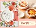 【New】体に優しい ごちそうグルメのカタログギフト (2200円プラン)