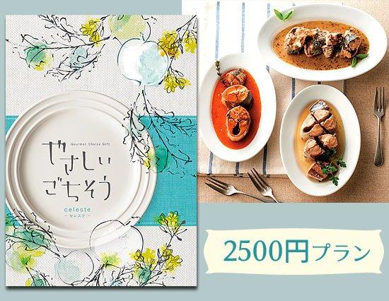 【New】体に優しい ごちそうグルメのカタログギフト (2500円プラン)